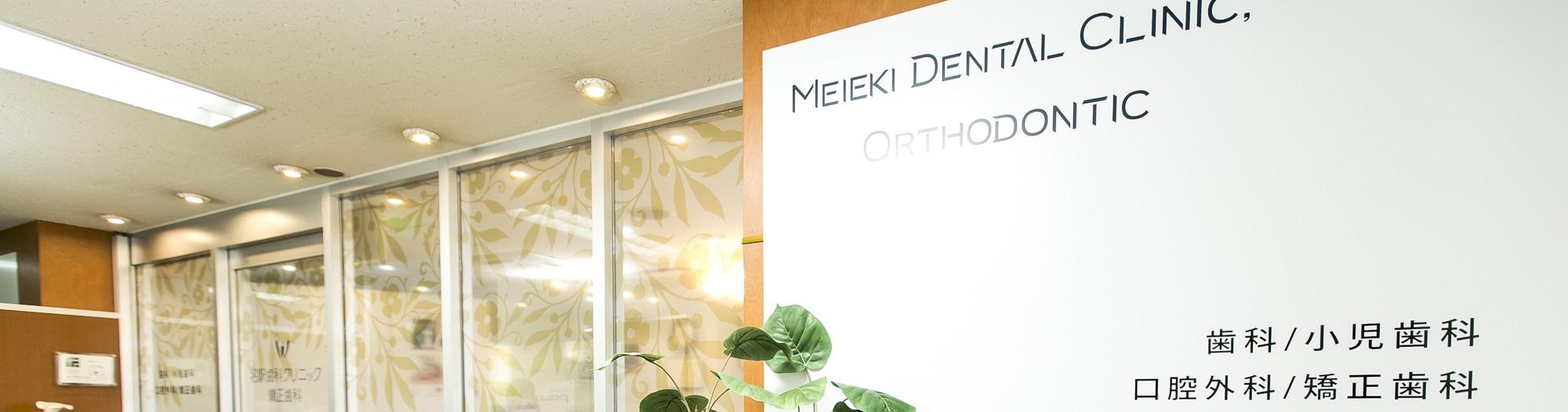 名駅歯科の玄関