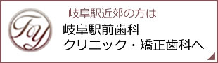 岐阜駅前歯科クリニック・矯正歯科